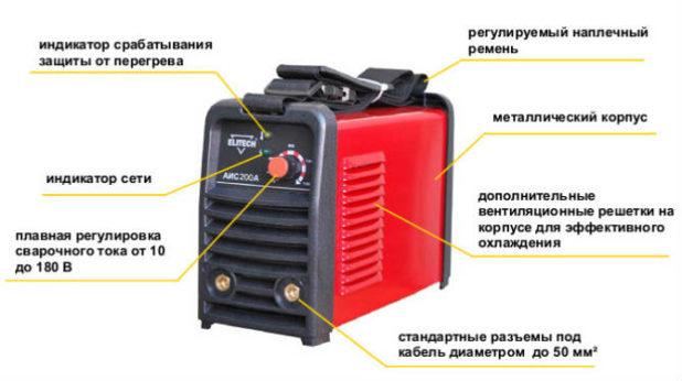 svarochnii-apparat-1
